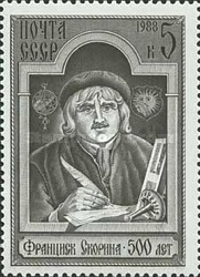 [The 500th Anniversary of Frantsisk Skorina, type HAF]