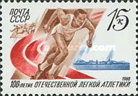 [The 100th Anniversary of Russian Athletics, type HAI]