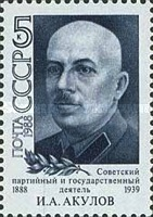 [The 100th Anniversary of the Birth of I.A.Akulov, type HAS]