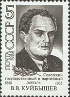[The 100th Anniversary of the Birth of V.V.Kuibyshev, type HBE]