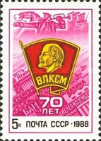 [The 70th Anniversary of Komsomol, type HBX]