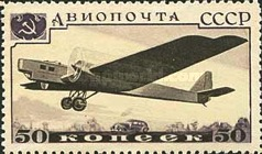 [Aviation of the USSR, type HC]