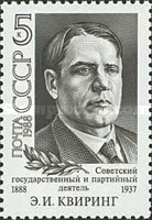 [The 100th Anniversary of the Birth of E.I.Kviring, type HCN]