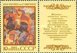 [Epic Poems of Nations of USSR, type HCO]