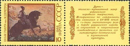 [Epic Poems of Nations of USSR, type HCP]