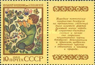 [Epic Poems of Nations of USSR, type HCQ]