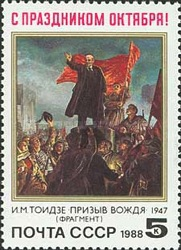 [The 71st Anniversary of October Revolution, type HCT]