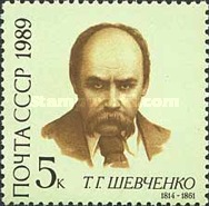 [The 175th Birth Anniversary of T.G.Shevchenko, Typ HEX]