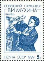 [The 100th Anniversary of the Birth of V.I.Mukhina, Typ HGD]