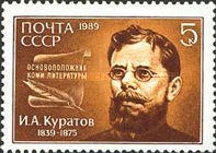 [The 150th Birth Anniversary of I.A.Kuratov, Typ HGE]