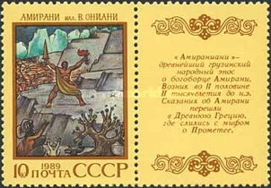[Epic Poems of Nations of USSR, Typ HGM]