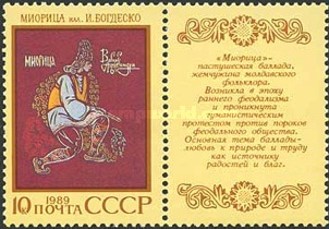 [Epic Poems of Nations of USSR, Typ HGP]