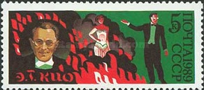[The 70th Anniversary of Soviet Circus, Typ HHC]