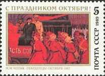 [The 72th Anniversary of Great October Revolution, Typ HHG]