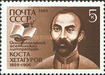 [The 130th Birth Anniversary of Kosta Khetagurov, Typ HHI]