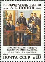 [The 130th Birth Anniversary of A.S.Popov, Typ HHN]