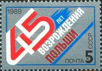 [The 45th Anniversary of Liberation of Poland, Typ HHO]