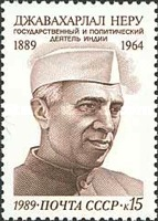 [The 100th Anniversary of the Birth of Jawaharlal Nehru, Typ HHR]