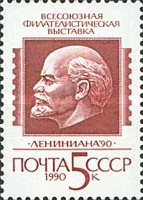 [All-Union Philatelic Exhibition