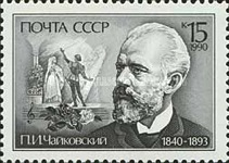 [The 150th Birth Anniversary of P.I.Chaikovsky, type HKP]