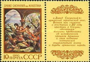 [Epic Poems of Nations of USSR, Typ HKV]