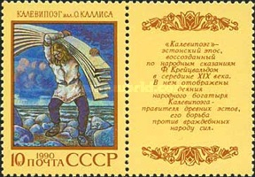 [Epic Poems of Nations of USSR, Typ HKX]