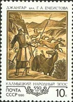 [The 550th Anniversary of Kalmykian Epic Poems