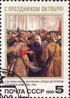 [The 73rd Anniversary of Great October Revolution, Typ HMT]