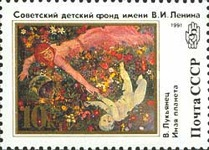 [Lenin Soviet Children's Fund, Typ HPK]