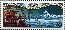 [The 250th Anniversary of V.Bering's and A.Chirikov's Expedition, Typ HQD]