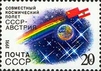 [Soviet-Austrian Space Flight, Typ HQJ]