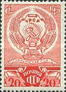 [Arms of Soviet Republics, Typ HY]