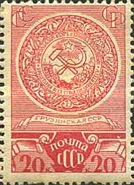 [Arms of Soviet Republics, Typ IC]
