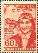 [Women's Moscow-Far East Record Flight, Typ KW]