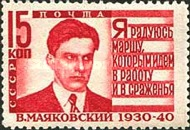 [The 10th Death Anniversary of V. V. Mayakovsky, Typ MS]
