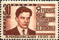 [The 10th Death Anniversary of V. V. Mayakovsky, type MS1]