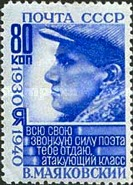 [The 10th Death Anniversary of V. V. Mayakovsky, type MT1]