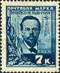 [The 30th Anniversary of Invention of Radio by A. S. Popov, type N]