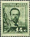 [The 30th Anniversary of Invention of Radio by A. S. Popov, Typ N1]