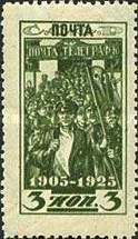 [The 20th Anniversary of Revolution of 1905, Typ O]