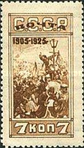 [The 20th Anniversary of Revolution of 1905, type P]