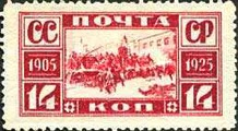 [The 20th Anniversary of Revolution of 1905, type Q]