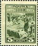 [The 100th Anniversary of Decembrist Uprising, tyyppi R]