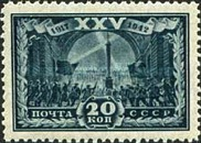 [The 25th Anniversary of the October Revolution, type RM]