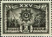 [The 25th Anniversary of the October Revolution, Typ RQ]