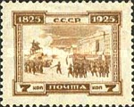 [The 100th Anniversary of Decembrist Uprising, Typ S]