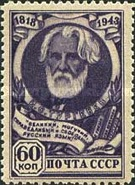 [The 125th Anniversary of the Birth of I. S. Turgenev, Typ SU]
