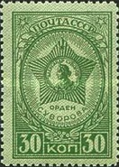 [Awards of the USSR, Typ TN]