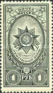 [Awards of the USSR, Typ TP]