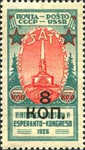 [Stamps of 1925-1926 Surcharged, type U2]
